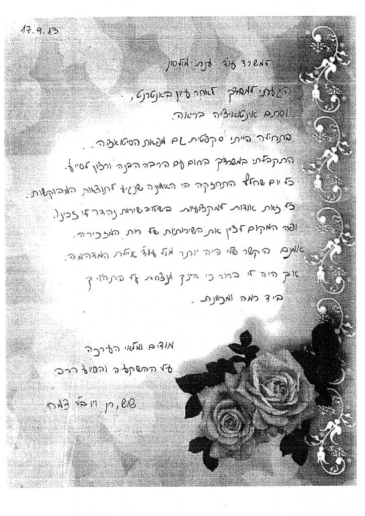 """מכתב תודה המלצה עו""""ד ענת מולסון"""